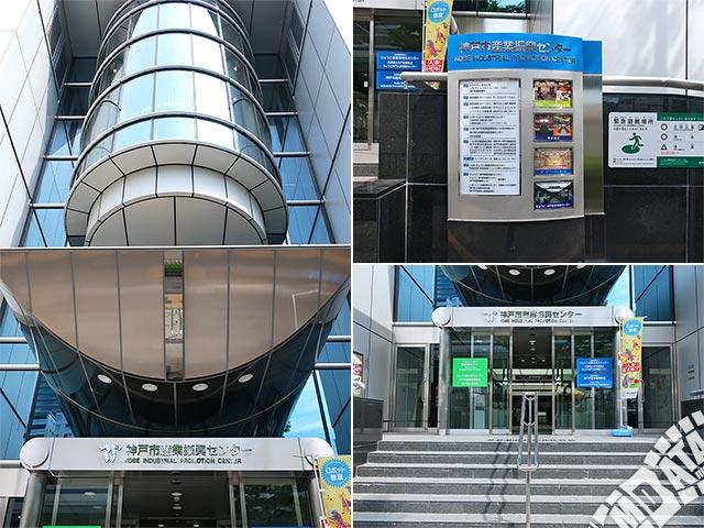 神戸市産業振興センター ハーバーホールの写真