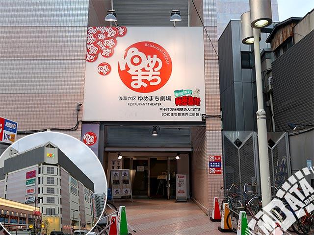 浅草六区ゆめまち劇場の写真
