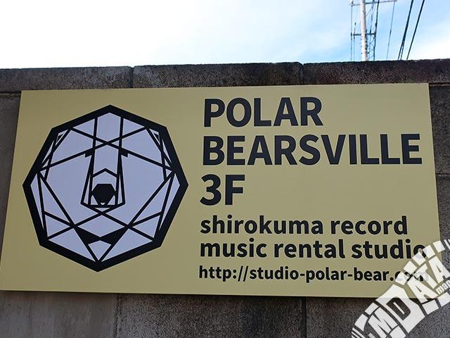 白くまレコードの写真