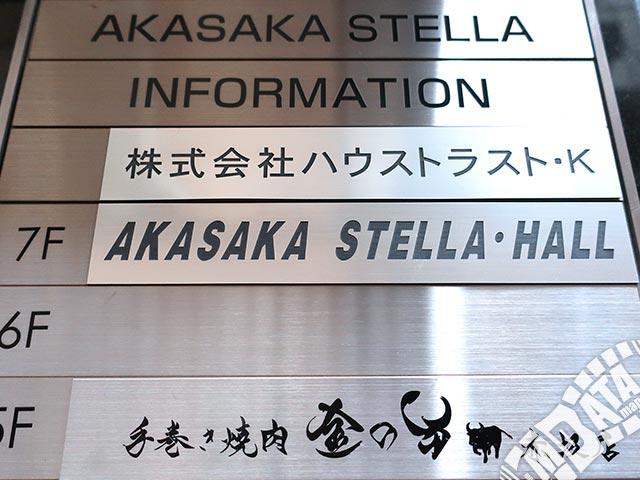 赤坂ステラホールの写真