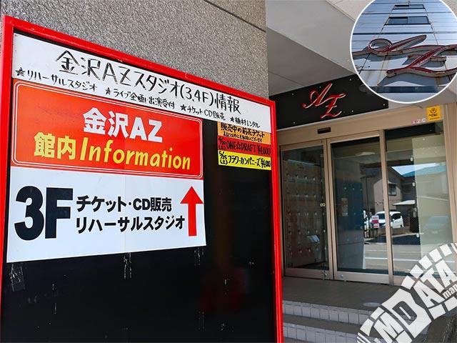 金沢AZ スタジオの写真