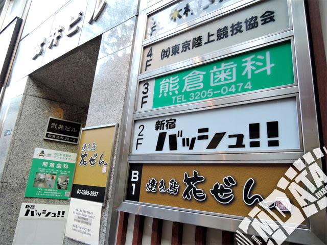 新宿バッシュ!!の写真