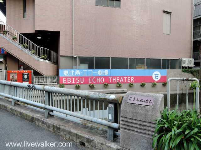 恵比寿・エコー劇場の写真