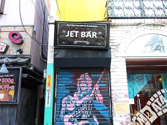 中野JET BARの写真