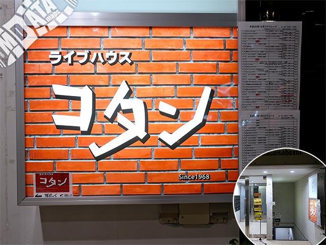 曙橋コタンの写真