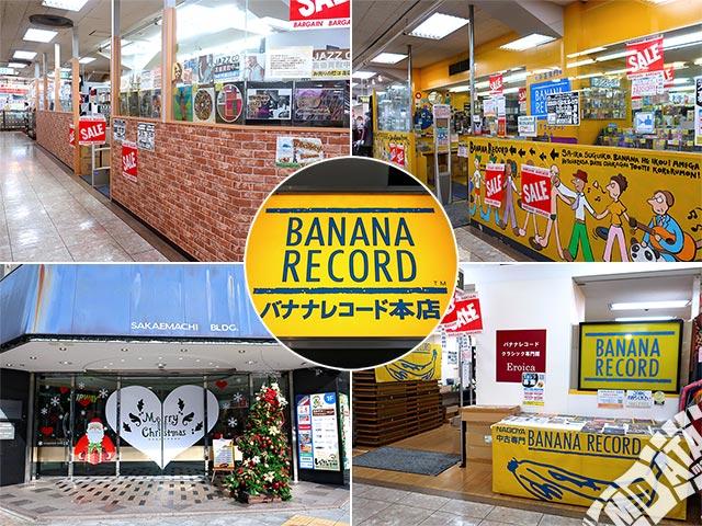 バナナレコード栄本店の写真