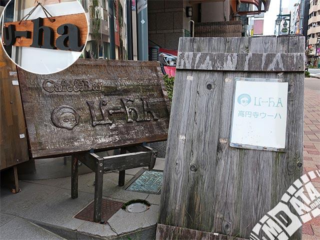 高円寺U-hAの写真