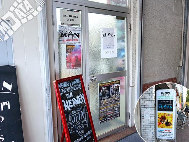 DISK HEAVEN 名古屋の写真