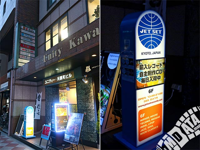 JET SET京都本店の写真