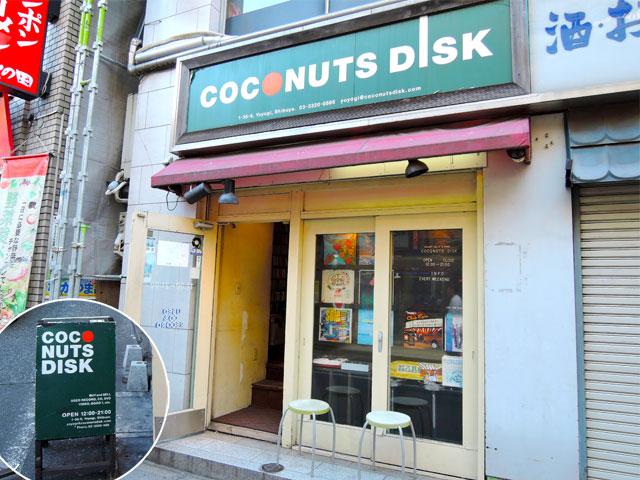 ココナッツディスク代々木店の写真