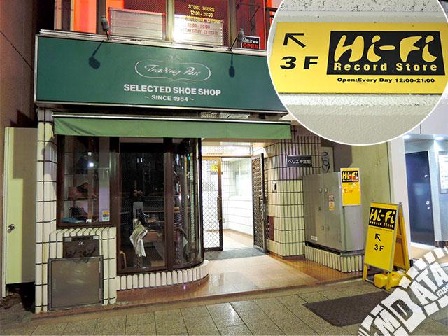ハイファイ・レコード・ストアの写真