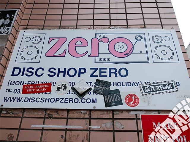 ディスクショップ・ゼロの写真