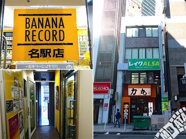 バナナレコード名駅店の写真