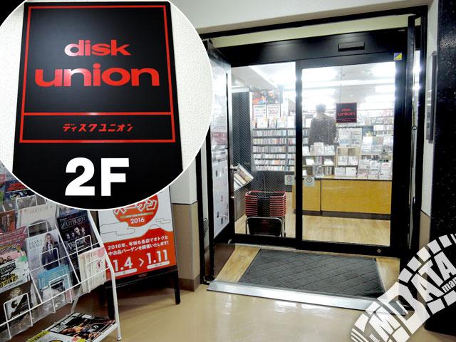 ディスクユニオン高田馬場店の写真