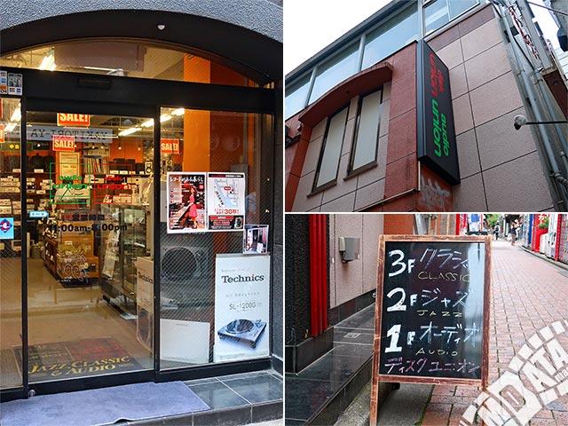 ディスクユニオン吉祥寺ジャズ&クラシック館の写真