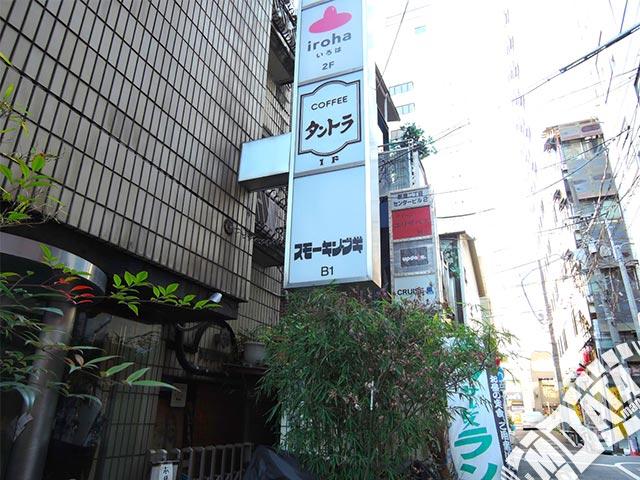 新宿スモーキン・ブギの写真