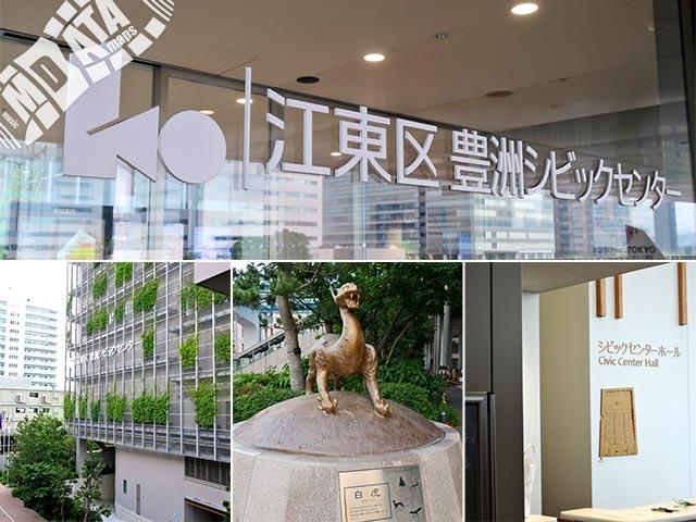 豊洲シビックセンターホールの写真