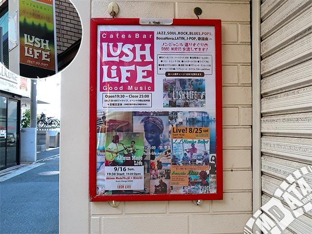 茅ヶ崎LUSH LIFEの写真