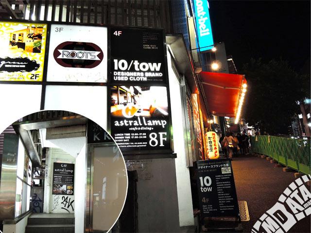 渋谷ROOTS(ルーツ)の写真