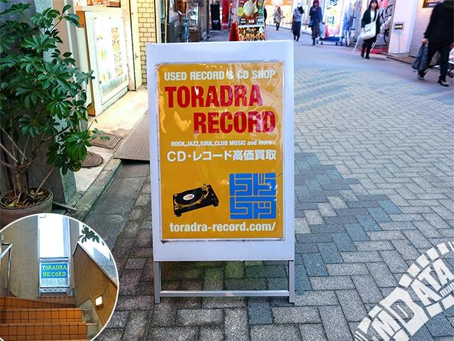 トラドラレコードの写真