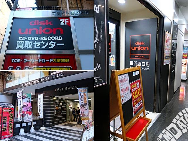 ディスクユニオン横浜西口店の写真