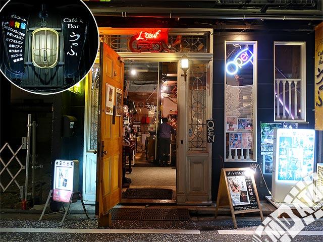 Cafe & Barうっふの写真