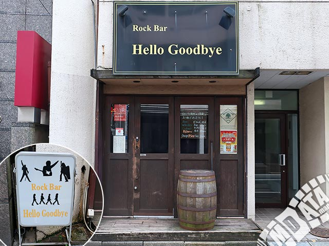 東中野Hello Goodbyeの写真