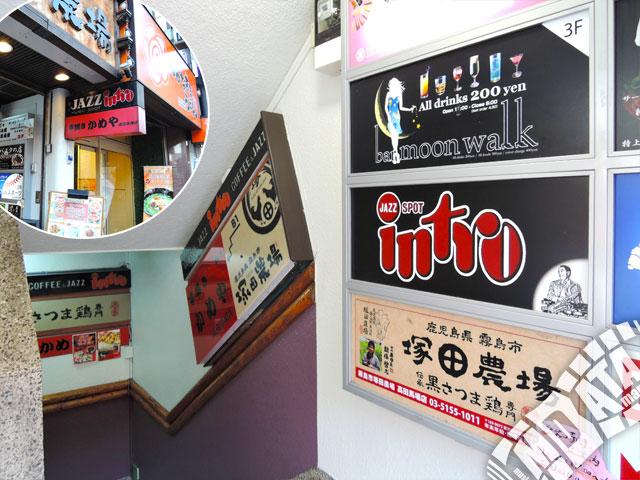 高田馬場イントロの写真
