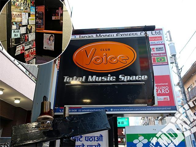 CLUB Voiceの写真