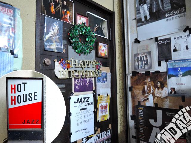 高田馬場Hot Houseの写真