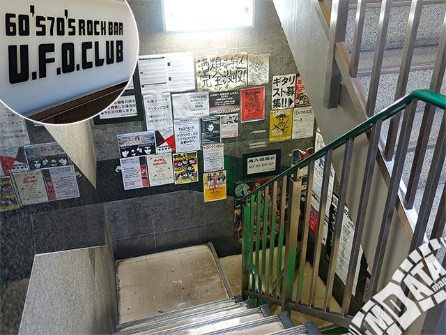 東高円寺U.F.O.CLUBの写真