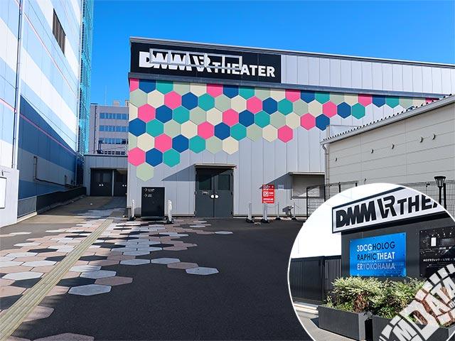 DMM VR THEATER YOKOHAMAの写真