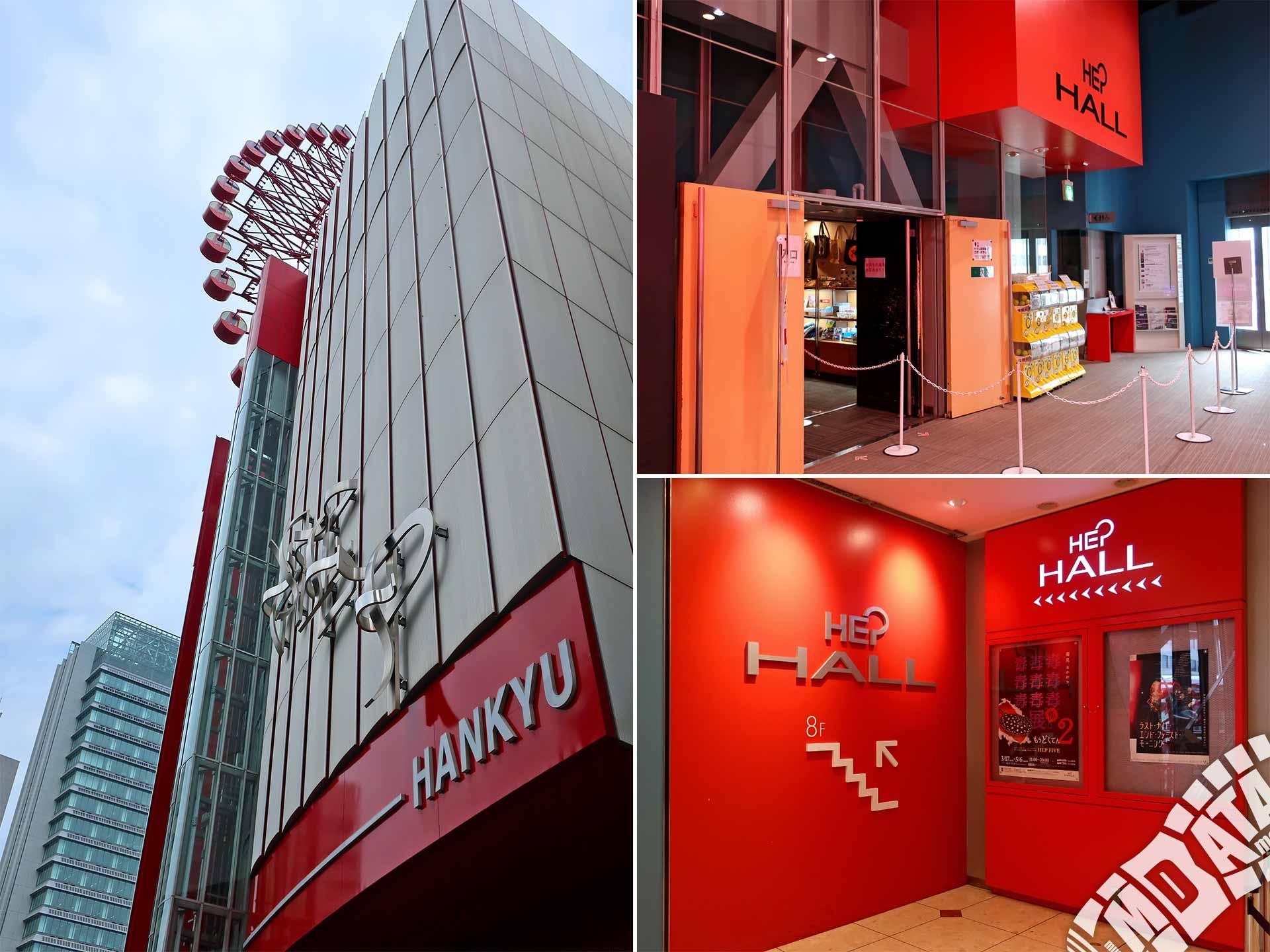 梅田HEP HALL (大阪府 大阪市北...