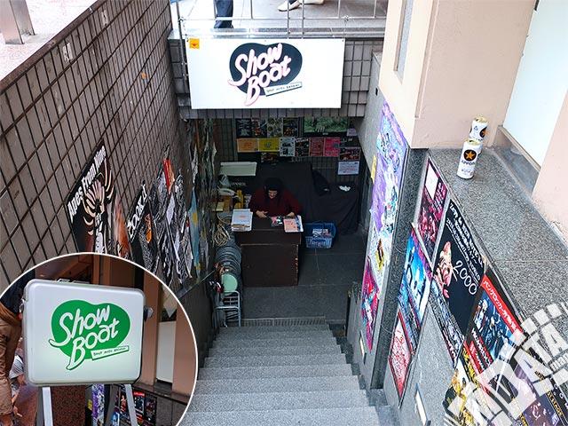 高円寺ShowBoatの写真