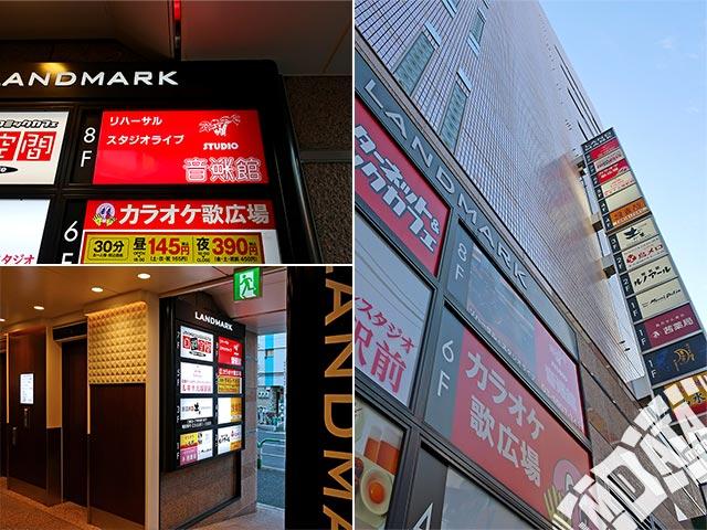 スタジオ音楽館 大塚駅前店の写真