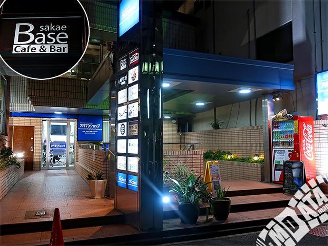 Sakae Baseの写真