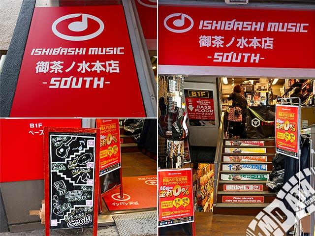 イシバシ楽器 御茶ノ水本店SOUTHの写真