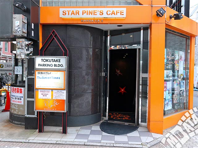 スターパインズカフェの写真