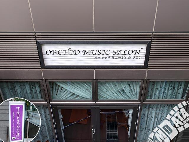 オーキッドミュージックサロン練習室の写真