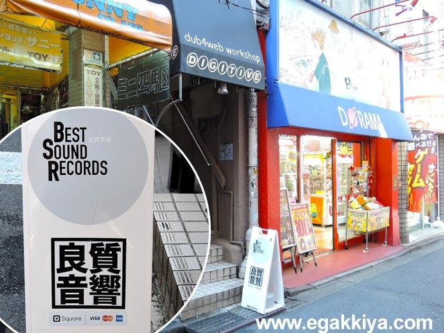下北沢ベストサウンドレコードの写真