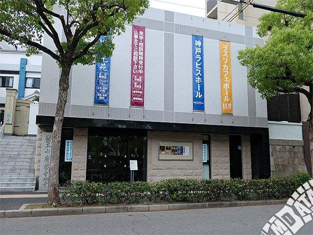神戸ラピスホールの写真