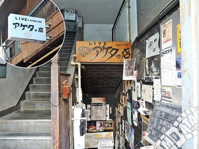 アケタの店の写真