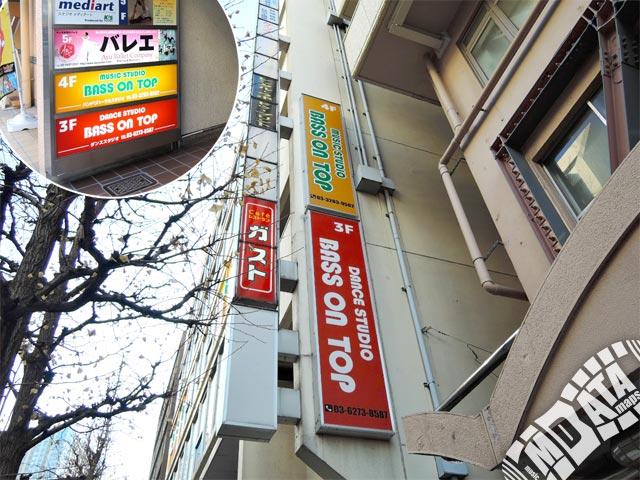 ダンススタジオBASS ON TOP高田馬場の写真