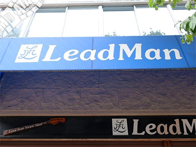 リードマン北野店の写真
