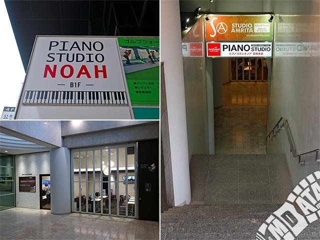 ピアノスタジオノア吉祥寺店の写真