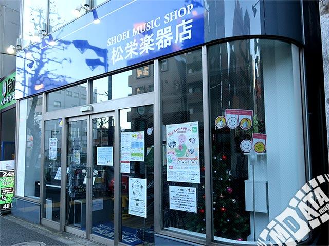 松栄楽器店の写真