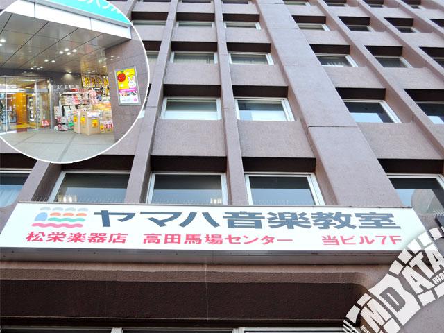 松栄楽器店ヤマハ高田馬場センターの写真