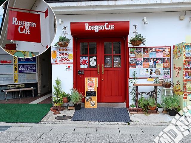 長野ロズベリーカフェの写真