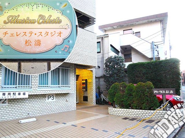 チェレステ・スタジオ松濤の写真
