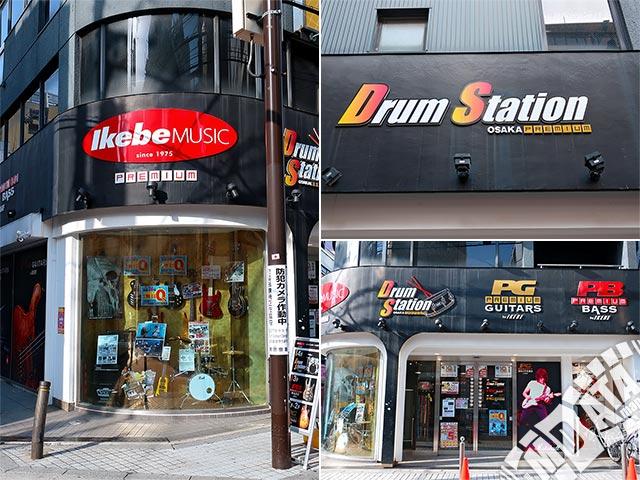 ドラムステーション大阪プレミアムの写真